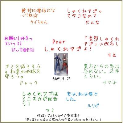2009-09-29_mixiAPL.JPG