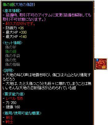 20100127_redstone_[02].JPG