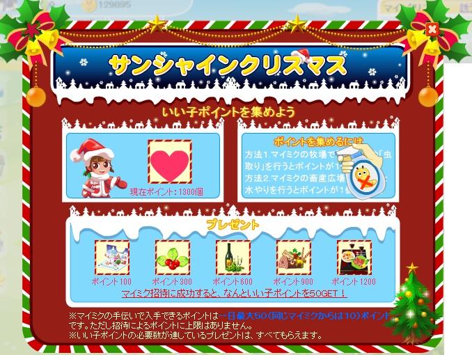20101220_mixi[00].jpg