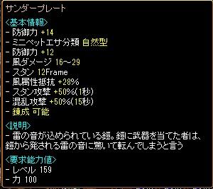 20120507_redstone[ThunderPlate].jpg