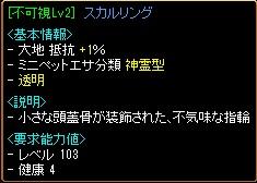 20120507_redstone[finger7].jpg