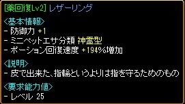 20120507_redstone[finger8].jpg